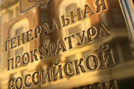 Генпрокуратура РФ выявила нарушения в работе Россельхознадзора